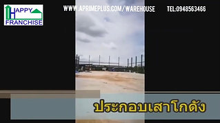 happy warehouse how we do โทร 0948563466