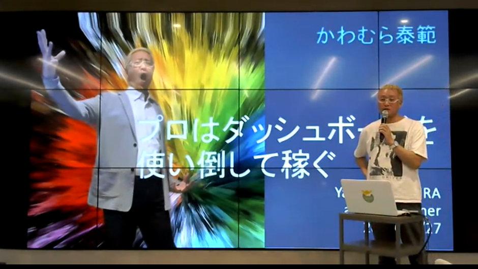 かわむらゼミ:WixPartner the Legend 講座