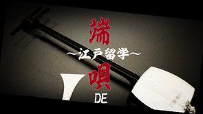 「Ume Wa Saitaka」Study abroad in Edo with a song