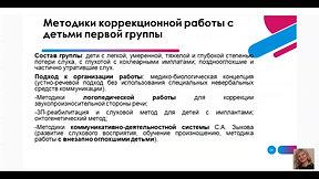 """Семинар """"Проектирование индивидуального образовательного маршрута для детей с ОВЗ"""" 25.05.2021"""
