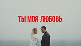 STOBOY-ТЫ МОЯ ЛЮБОВЬ