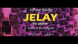 JELAY - НЕ ЗВОНИ