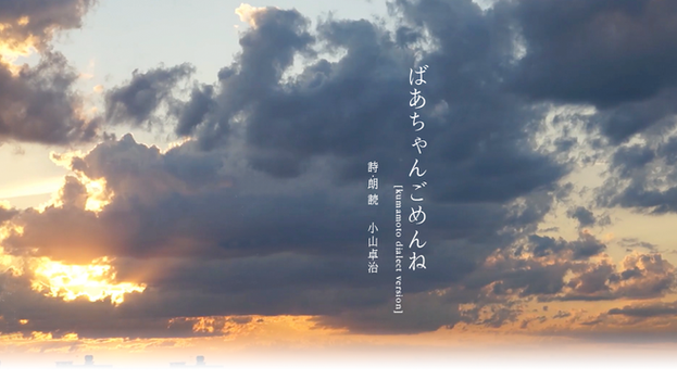 eyes Vol.47 散文詩 〈ばあちゃんごめんね〉2014年 春号