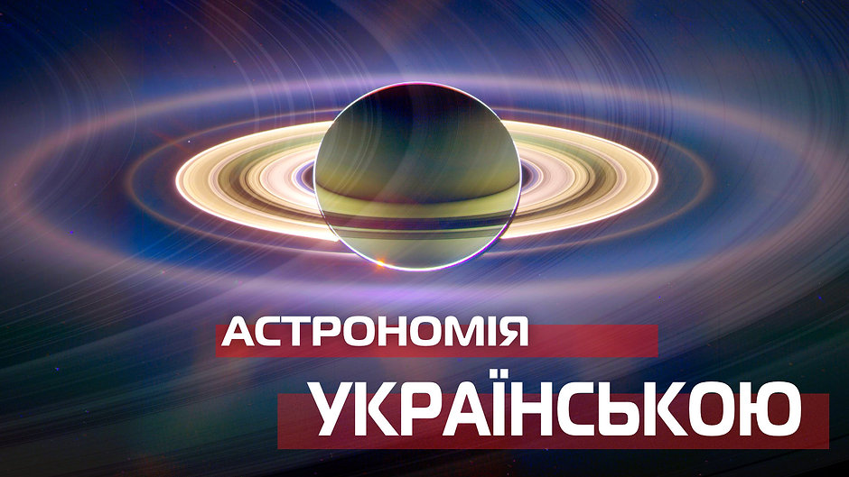 LEO:astronomy