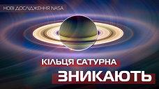 Кільця Сатурна зникають