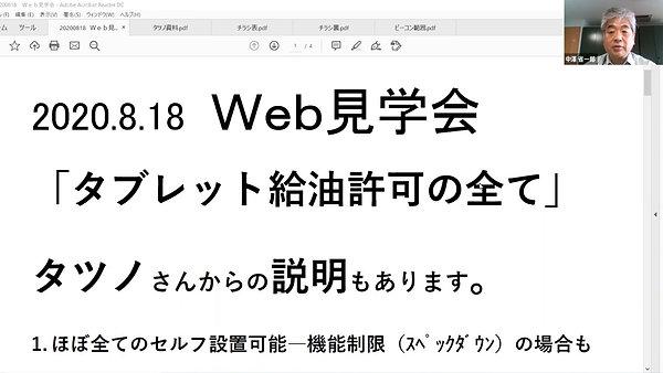 2020-09-08_Webセミナー01(有料)