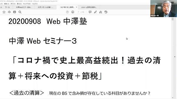 2020-09-08_Webセミナー03(有料)