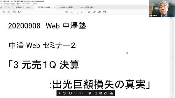 2020-09-08_Webセミナー02(有料)