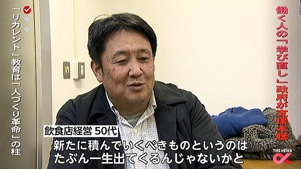 フジTV取材放映「NEWSアルファ」