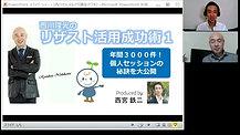 西川隆光のリザスト活用成功術1(PV)