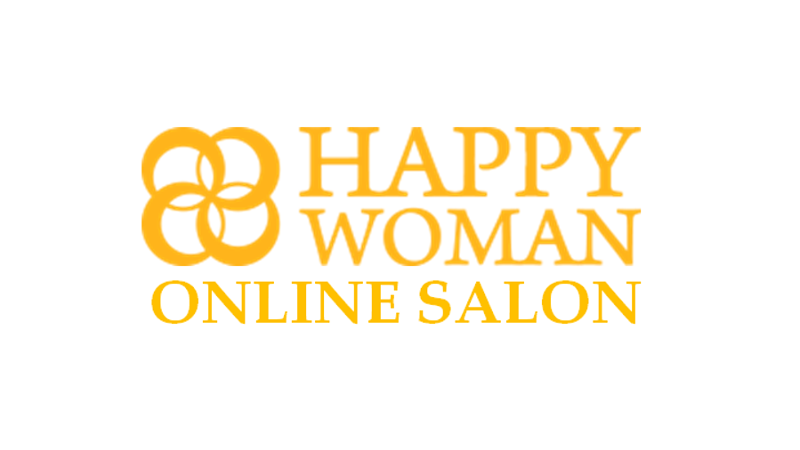 HAPPY WOMAN オンラインサロン会員