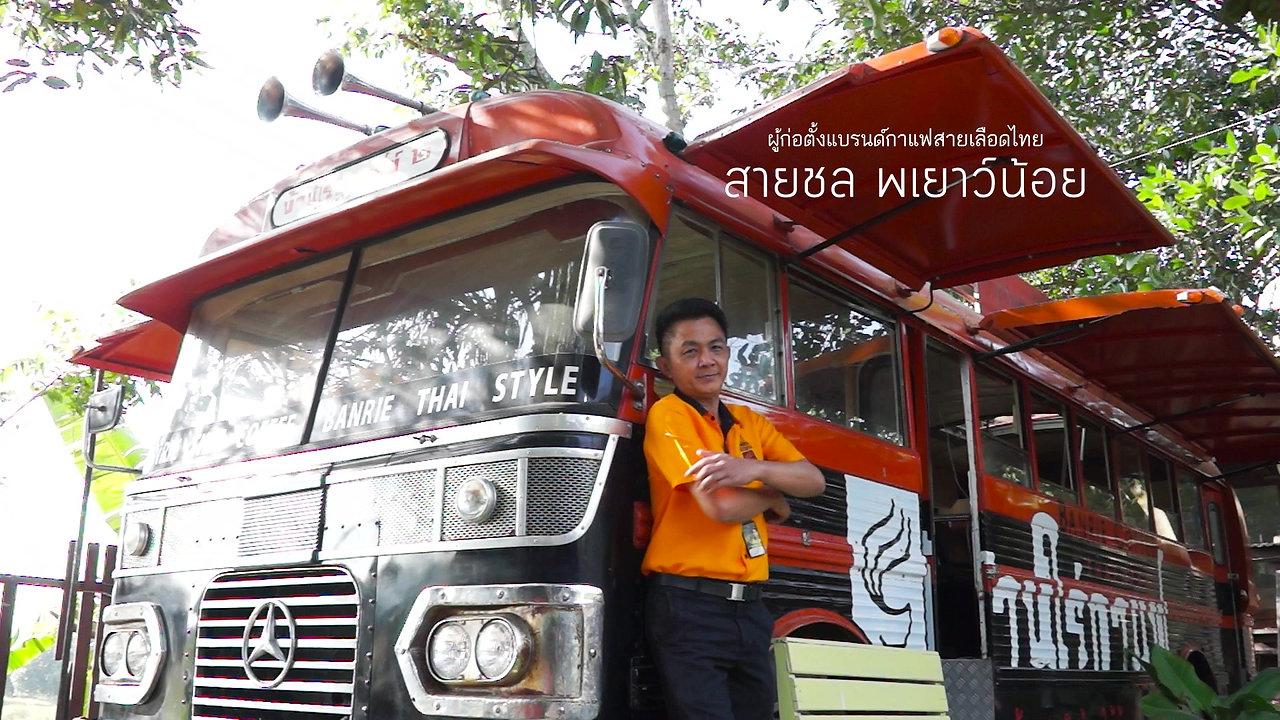 SBCD Saraburi City Dev.